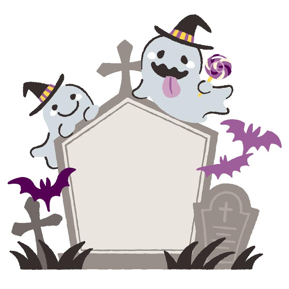 [ハロウィン素材]お化けとお墓でメモ素材