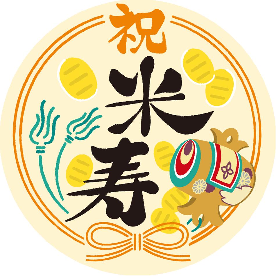米寿の長寿お祝いイラスト