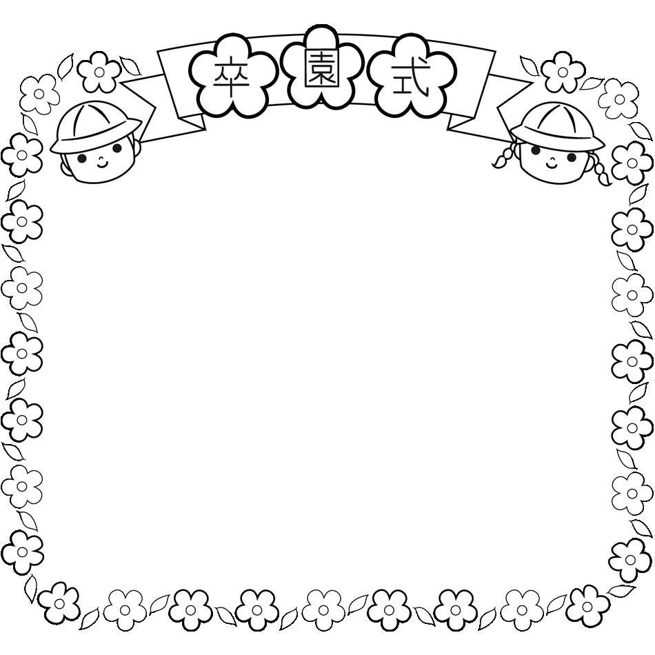 卒園式の囲み・枠フレームイラスト(白黒)