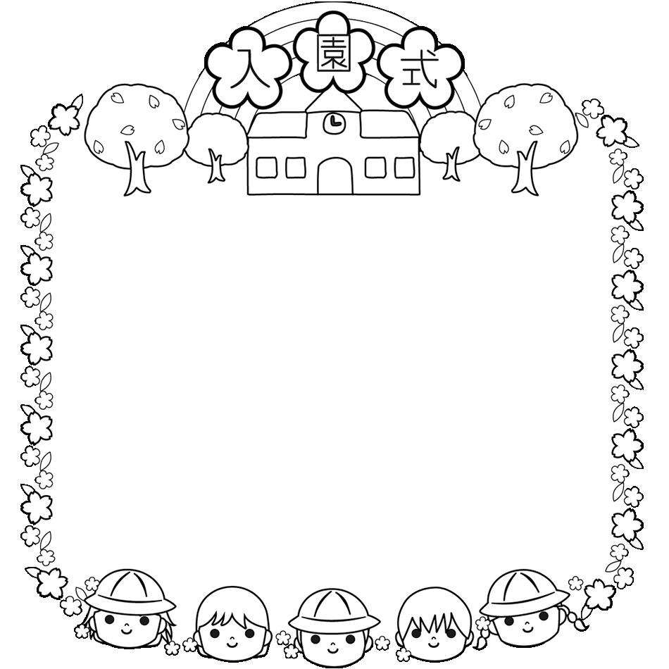 入園式の囲み・枠フレームイラスト(白黒)