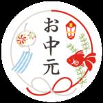 お中元のラベルシール(金魚・風鈴)