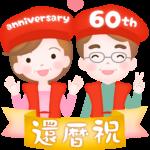 還暦のイラスト(若く見える夫婦)