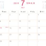 2019年7月無料カレンダーシンプルでかわいい