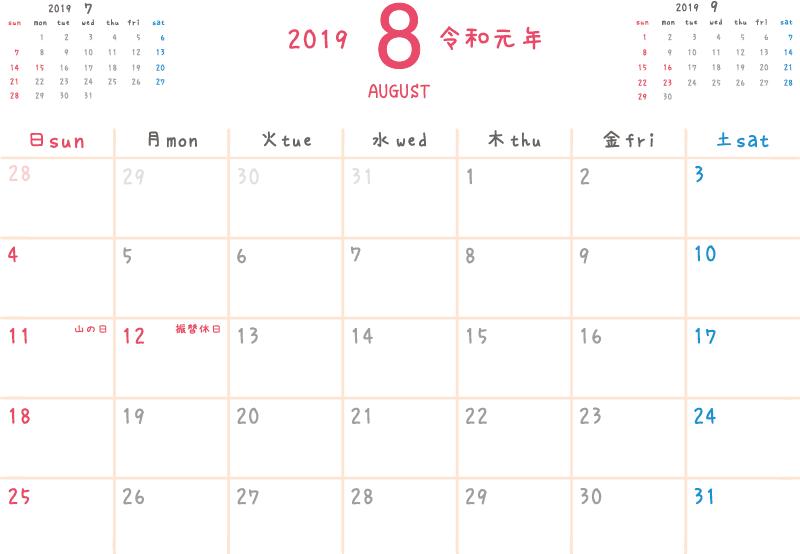 2019年8月無料カレンダーシンプルでかわいい