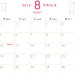 シンプルだけどかわいい2019年8月カレンダー