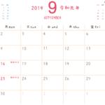 2019年9月無料カレンダー(シンプルだけどかわいい)