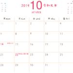 2019年10月無料カレンダー(シンプルだけどかわいい)