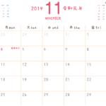 2019年11月無料カレンダー(シンプルだけどかわいい)