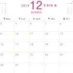 2019年12月無料カレンダー(シンプルだけどかわいい)