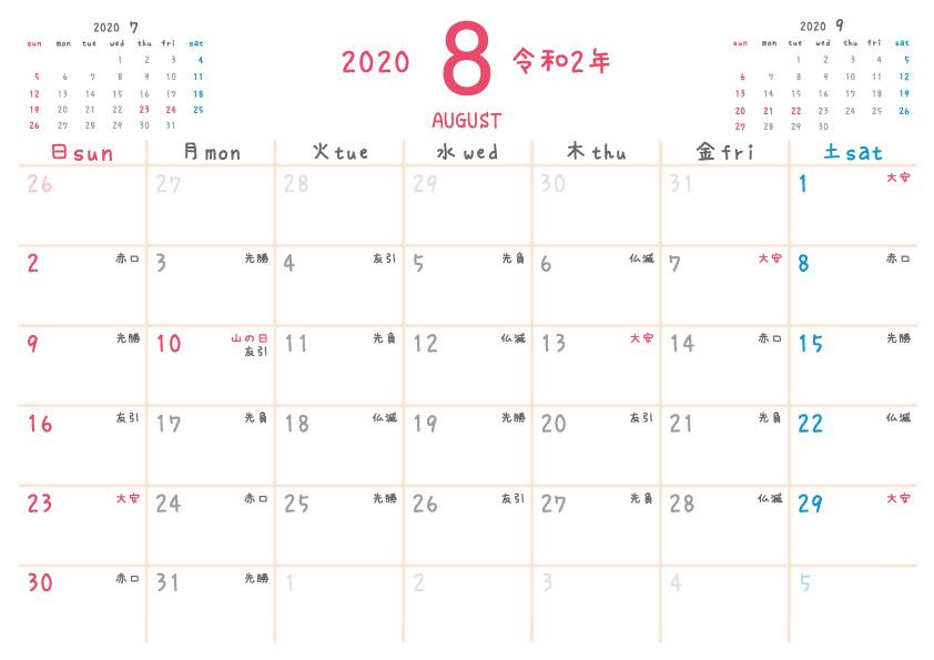 2020年令和2年 8月 無料カレンダー(シンプルだけどかわいい)