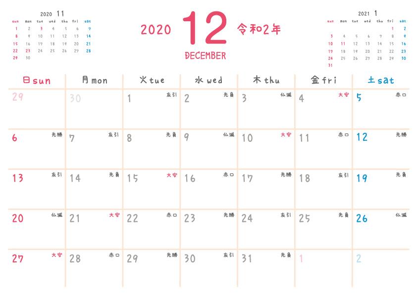 2020年令和2年 12月 無料カレンダー(シンプルだけどかわいい)