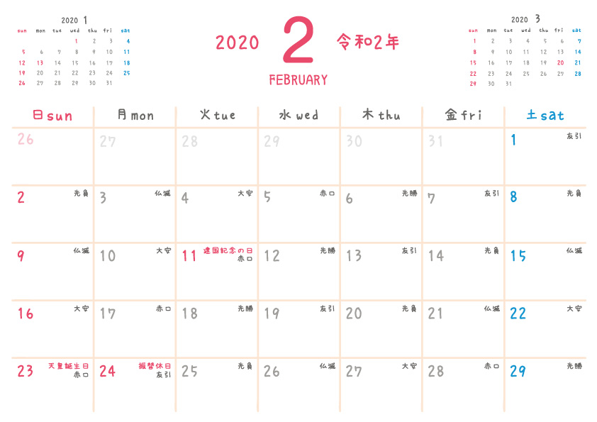 2020年令和2年 2月 無料カレンダー(シンプルだけどかわいい)