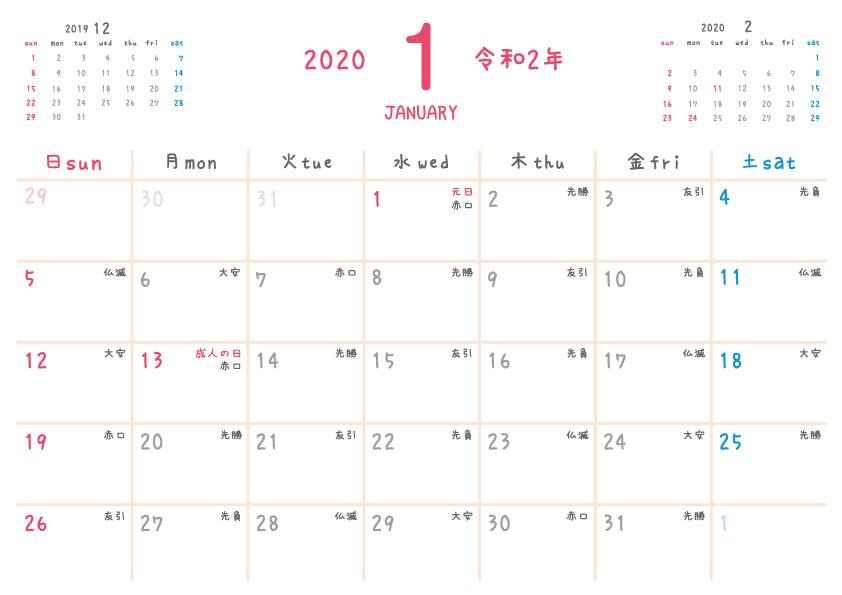 2020年令和2年 1月 無料カレンダー(シンプルだけどかわいい)