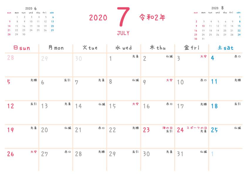 2020年令和2年 7月 無料カレンダー(シンプルだけどかわいい)