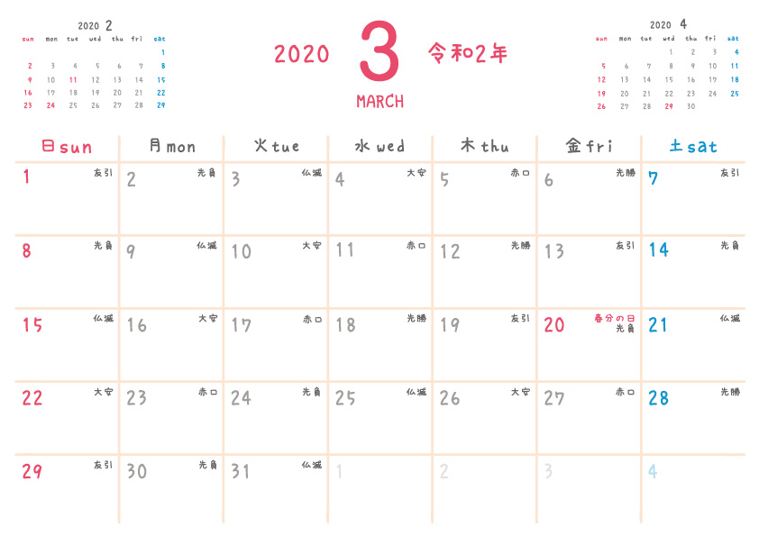 カレンダー 三 月