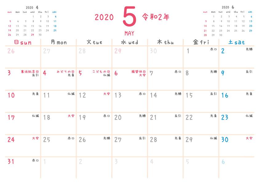 2020年令和2年 5月 無料カレンダー(シンプルだけどかわいい)