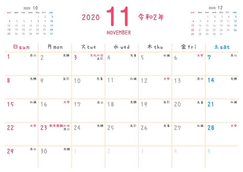 2020年令和2年 11月 無料カレンダー(シンプルだけどかわいい)