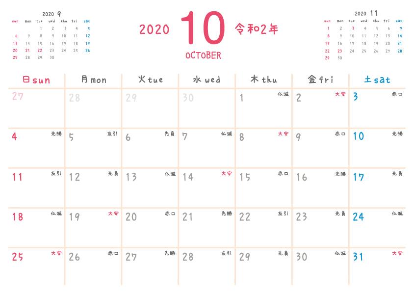 2020年令和2年 10月 無料カレンダー(シンプルだけどかわいい)