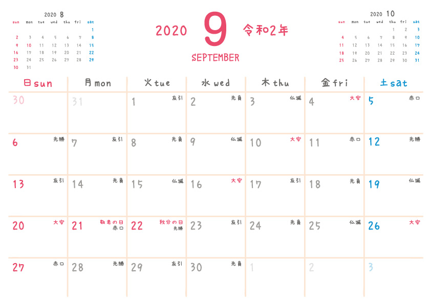 2020年令和2年 9月 無料カレンダー(シンプルだけどかわいい)