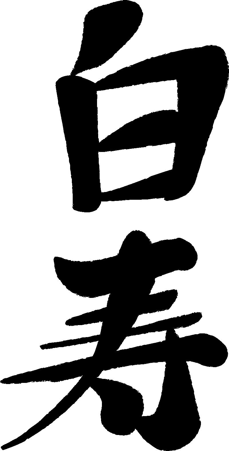 白寿の文字イラスト