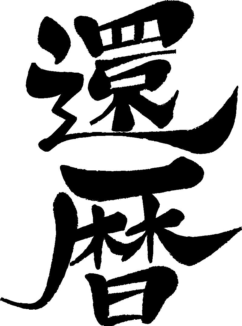 還暦(かんれき)の文字イラスト