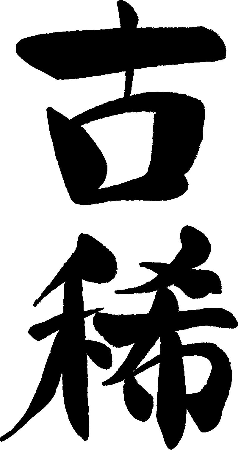 古希(こき)の文字イラスト