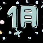 1月のタイトル飾り(カラー)
