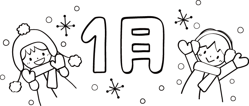 1月のタイトル飾り(白黒)