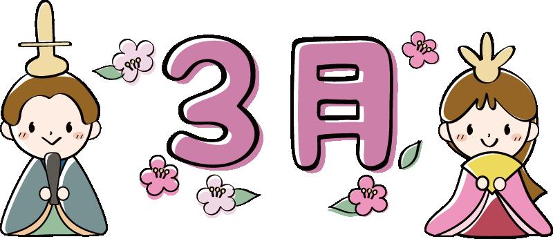 3月のタイトル飾り(カラー)