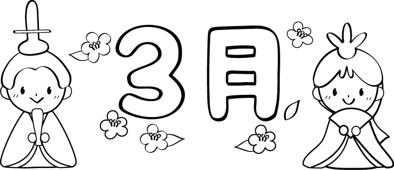 3月のタイトル飾り(白黒)