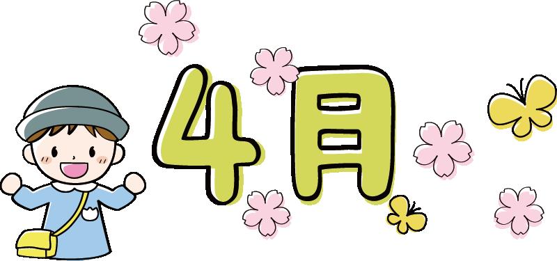4月のタイトル飾り(カラー)