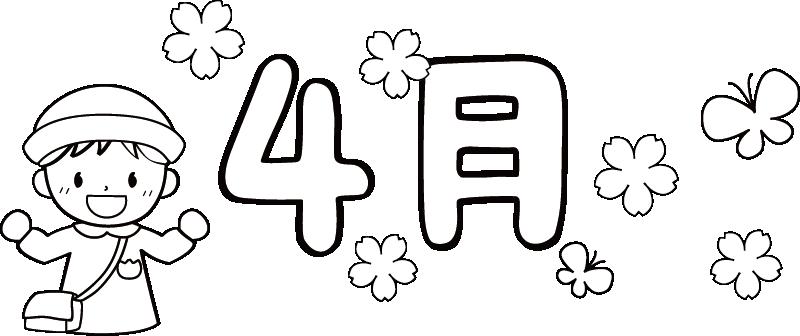 4月のタイトル飾り(白黒)