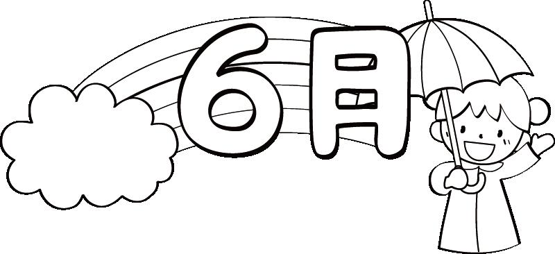 6月のタイトル飾り(白黒)