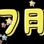 7月のタイトル飾り(カラー)