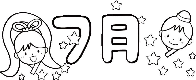7月のタイトル飾り(白黒)