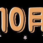 10月のタイトル飾り(カラー)