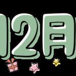 12月のタイトル飾り(カラー)
