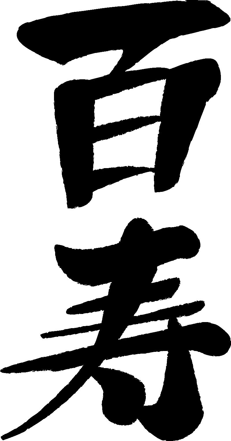 百寿(ももじゅ)の文字イラスト