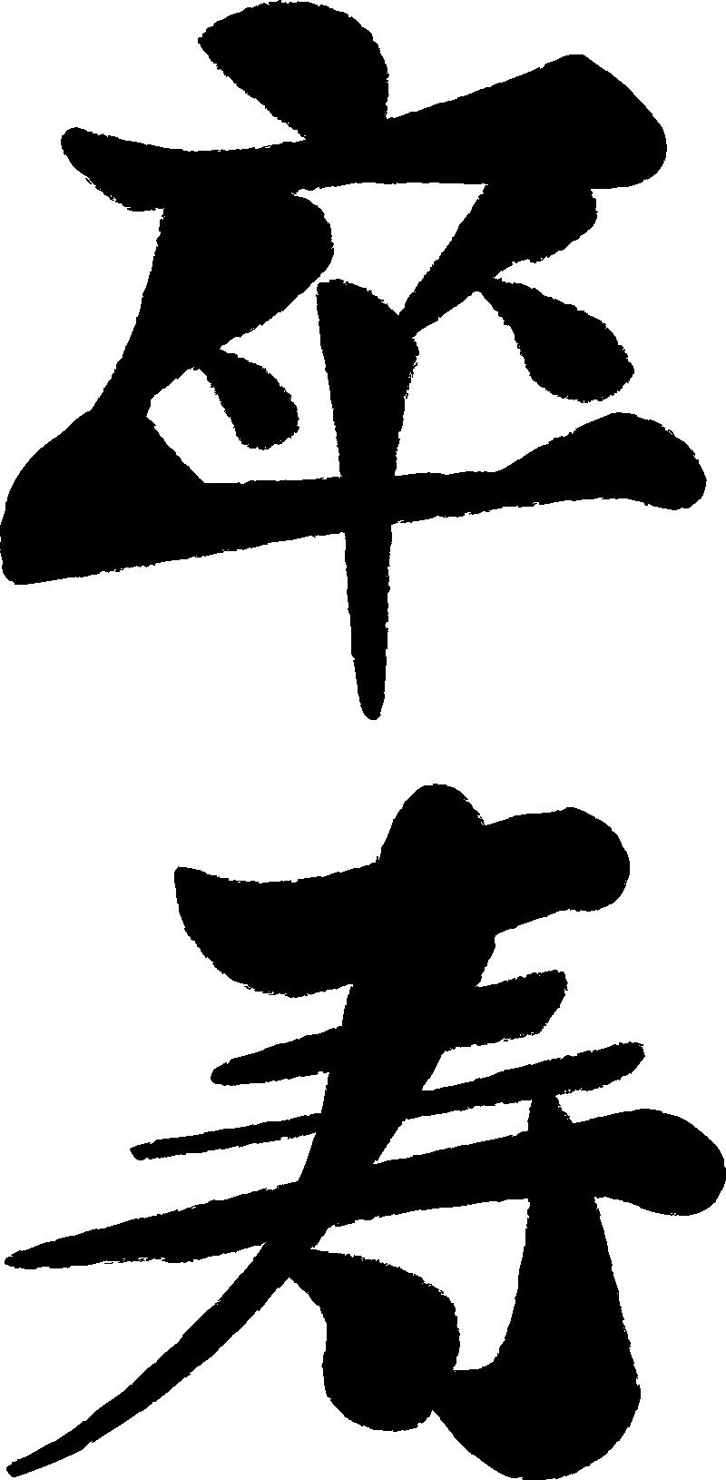 卒寿(そつじゅ)の文字イラスト