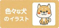 犬種のイラスト
