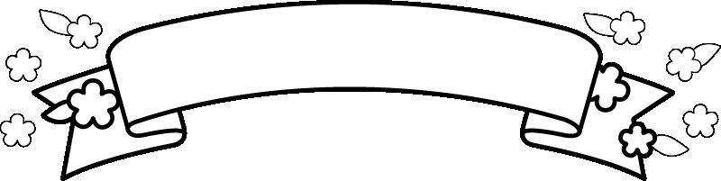 リボンデザインイラスト(白黒)