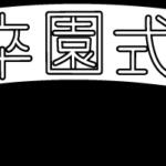 卒園式のリボンデザインイラスト(白黒)
