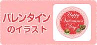 バレンタインの無料イラスト素材