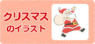 クリスマスの無料イラスト素材