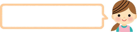 女性保育士の吹き出しイラスト素材(小さい長方形の枠)