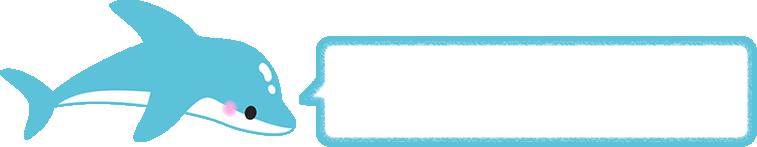 イルカの吹き出しイラスト素材(小さい長方形の枠)
