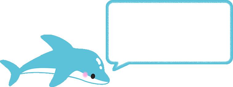 イルカの吹き出しイラスト素材(角丸の長方形枠)