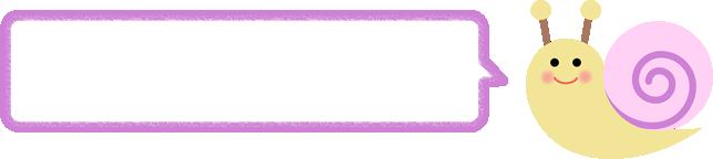カタツムリの吹き出しイラスト素材(小さい長方形の枠)