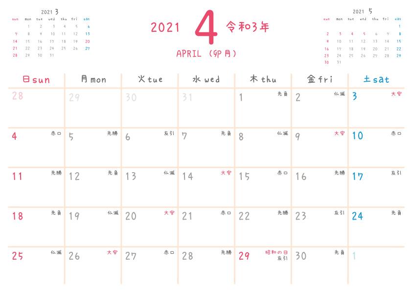 2021年令和3年 4月 無料カレンダー(シンプルだけどかわいい)