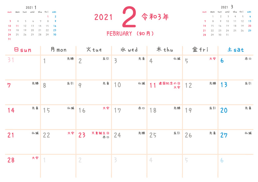 カレンダー 2021 無料 シンプル 【2021年(令和3年)カレンダー】印刷PDF無料ダウンロード